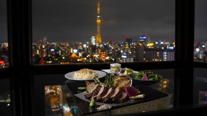 【インルームオリジナルコース】熾火で伝える晩餐ディナー 1泊2食