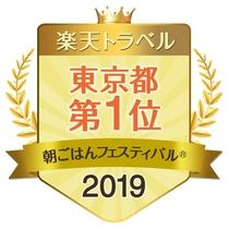 朝フェス2019東京都第1位エンブレム