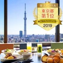 朝ごはんフェスティバル(R)2019東京都第1位