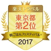 朝フェス2017東京都第2位エンブレム