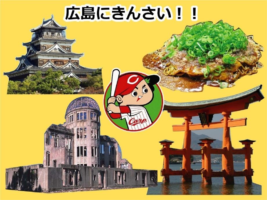 広島にきんさい!