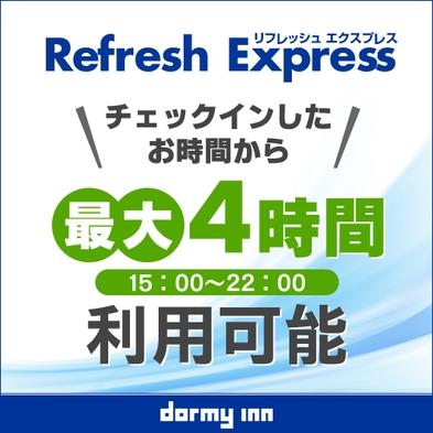 【デイユース】13時〜24時まで最大4時間 Refresh★Express♪日帰りプラン