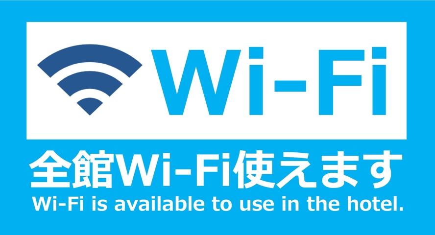 ◆全館無料Wi-Fi完備
