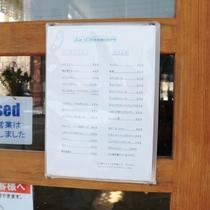 【外観】レストランメニュー