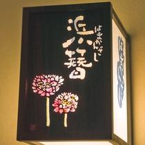 浜簪48平米・洋室 切絵サイン