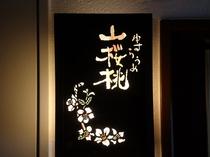 半露天付き特別室「山桜桃・ゆすらうめ」64平米