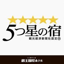 観光経済新聞社主催【人気温泉旅館ホテル250選】に選ばれました!