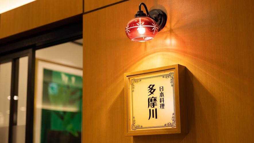 ◆日本料理「多摩川」:看板