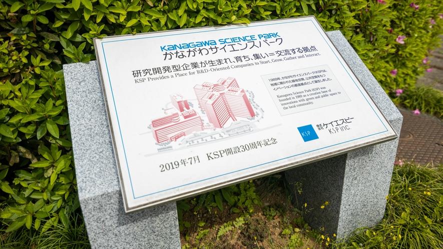 ◆かながわサイエンスパーク30周年記念碑