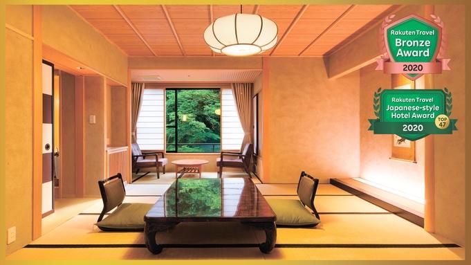【巡るたび、出会う旅。東北】「夢想庵客室」と憧れの「夕食お部屋食・お部屋出し」+貸切風呂を堪能♪