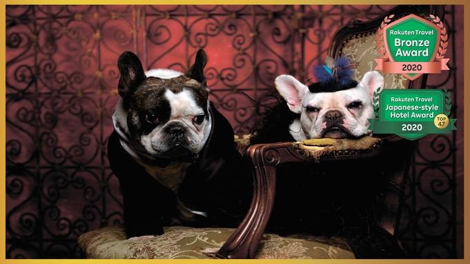 【ペットと温泉】★「ワンちゃん」と「お部屋食」★プラン♪♪(※1泊夕食付き 朝食は付いておりません)