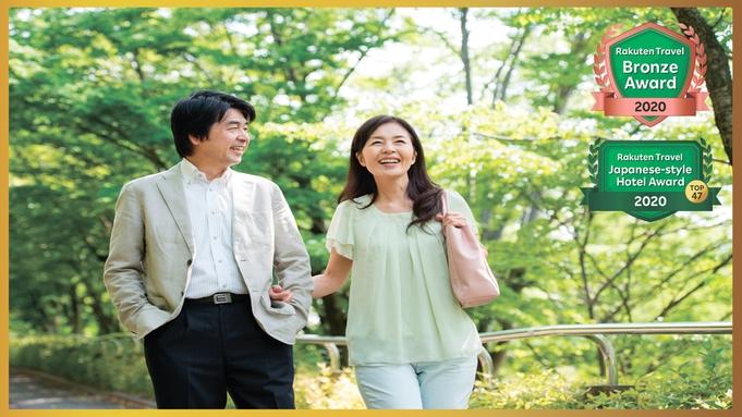 【楽天トラベル限定】50歳以上限定「会津の美食と絶景の温泉満喫」プラン♪(50歳以上の方が代表者で)