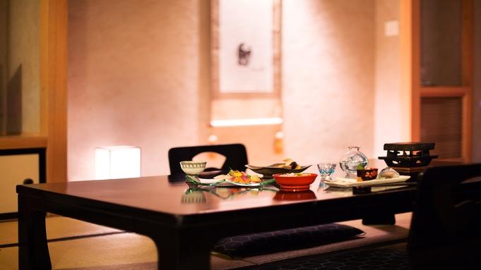 「夢想庵客室」と憧れの「夕食お部屋食・お部屋出し」プラン(※1泊夕食付き 朝食はついておりません)