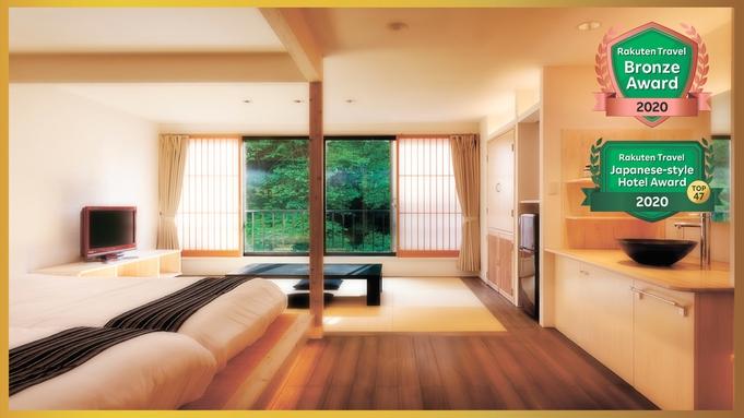 【春夏旅セール】★会津モダン客室と貸切風呂+人気のオプション料理付と特典付