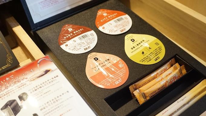 """■2食付■いばらきの""""秋旅2021"""" 〜夕食は旬が詰まったフレンチコースを〜"""
