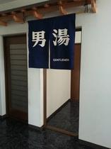 ◆男性専用大浴場&サウナ(ご利用時間 17:00~21:00)