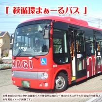 萩循環まぁーるバス