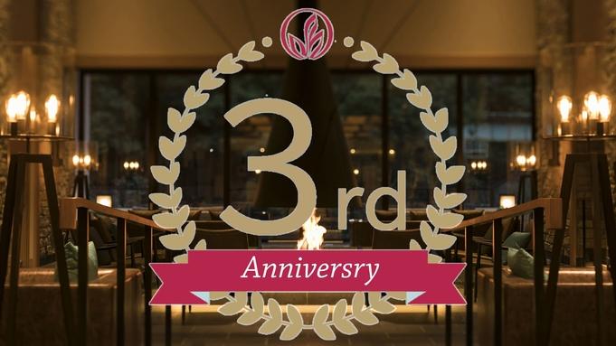 GRAND OPEN3周年記念♪平日限定・禁煙和室◇利根川に臨む8畳→12畳にグレードUP!ブッフェ