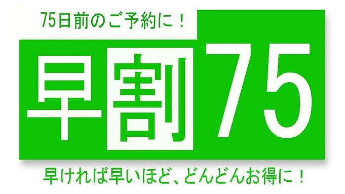 【さき楽・早期割75】75日以上前の予約でお得にステイ!(素泊り)