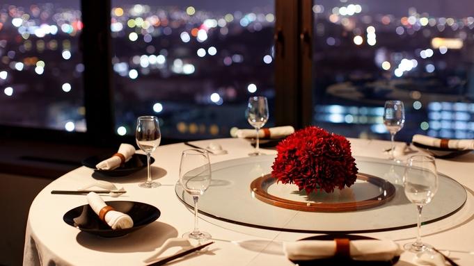 【中国料理】山形の味を堪能できる夕食付!ぐびじんコース(朝夕食付)