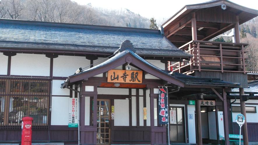 [山寺駅]山寺(宝珠山立石寺)の最寄り駅になります。