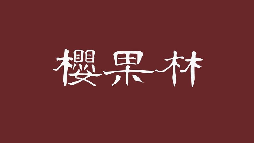 12F 中国料理 櫻果林