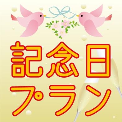 ☆アニバーサリー4大特典付きプラン☆特別な日に大切な人と…。