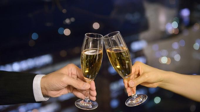 【シャンパンで乾杯して楽しい想い出に】−Celebration−プラン/記念日やお祝いに/朝食付