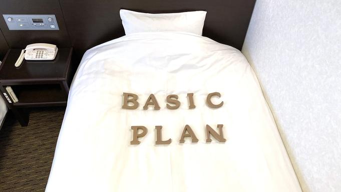 Basic Plan / No meal