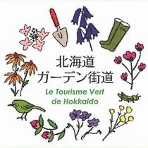 ■北海道ガーデン街道ロゴ