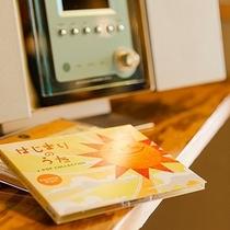 【ウエルカムベビーの宿認定客室】CD
