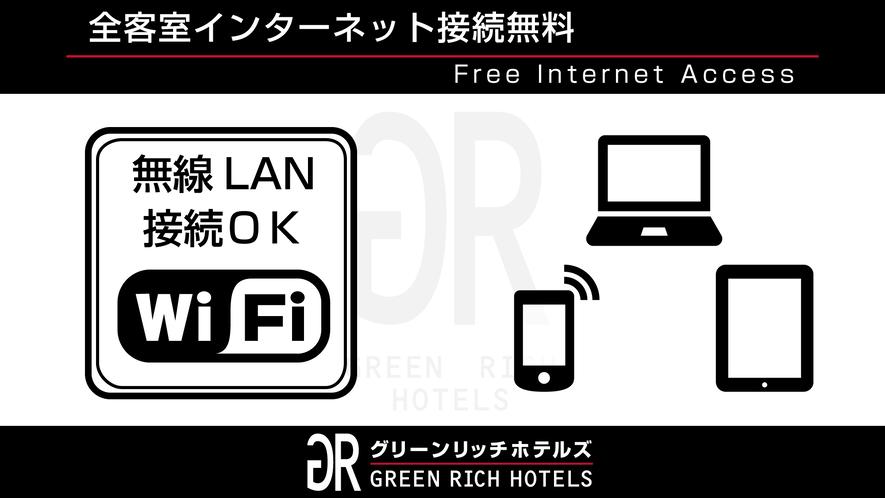 館内無料Wi-Fi使用できます。