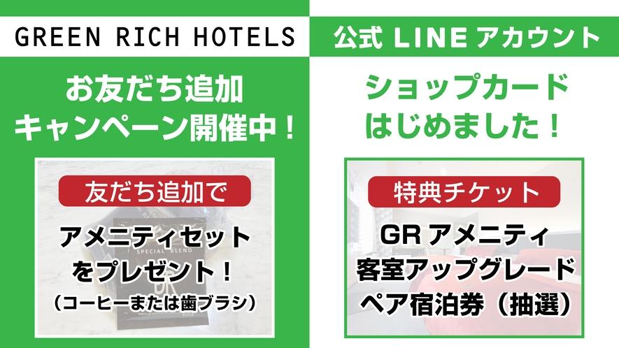 グリーンリッチホテルズ公式LINE 期間限定企画実施中♪