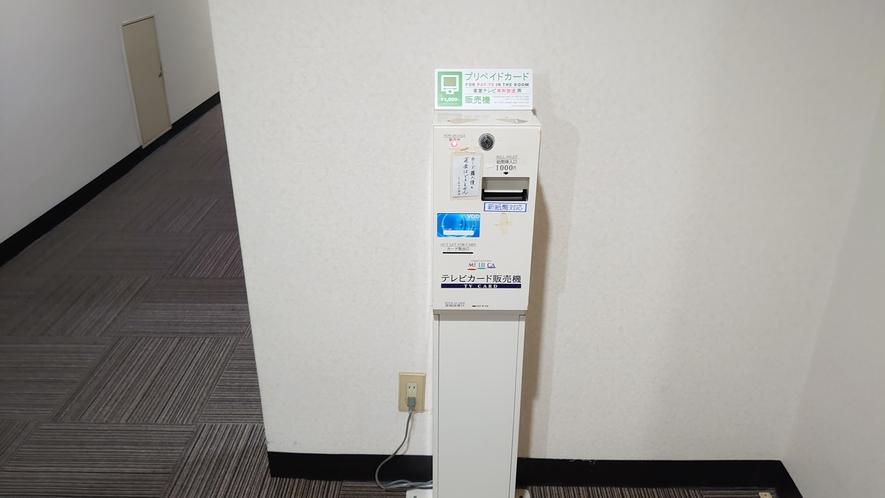 テレビカード販売機(有料放送用)