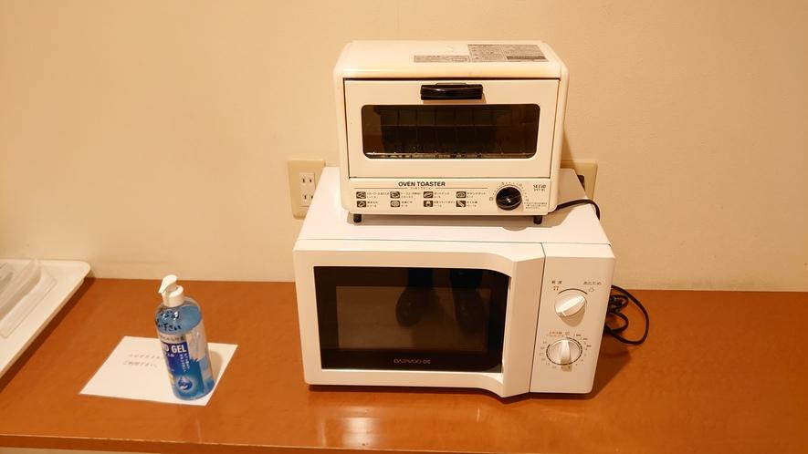 電子レンジ、オーブントースター(ラウンジ)