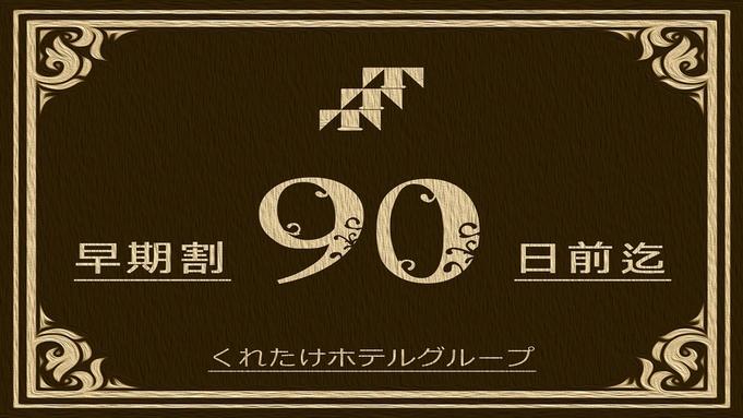 【 早期割90】90日以上前のご予約☆得する一押しプラン【 ビジネスに観光に】朝食無料