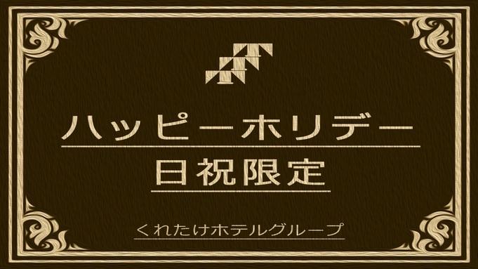 【日祝限定】ハッピーホリデープラン【最安値プラン】♪朝食無料