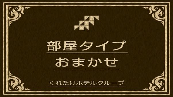 【特別料金】お部屋任せ【喫・禁煙指定不可】無料Wi-Fi
