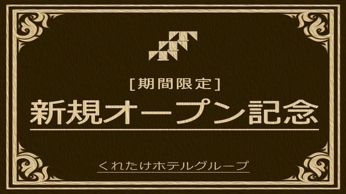 【3ホテルオープン記念!お水つき♪】3/1名駅南・10/1沼津北口駅前・11/1静岡アネックス