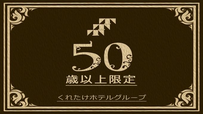 ビジネス・旅行・観光応援 50歳以上限定割プラン 現金特価 松阪駅徒歩1分♪朝食無料