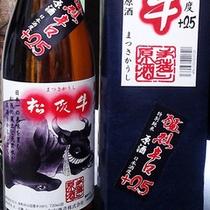 日本酒「松阪牛」