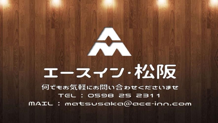 お問い合わせはエースイン・松阪 まで