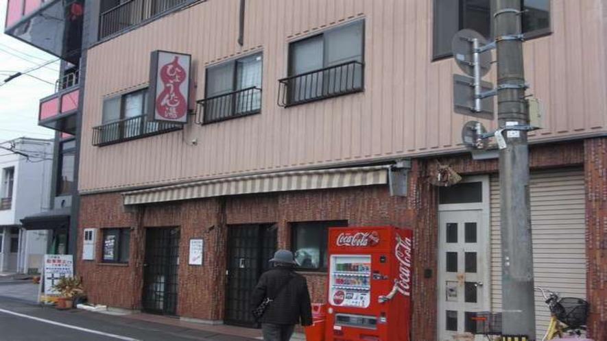 ひょうたん湯:当館からスグ。富士山の絵は必見!