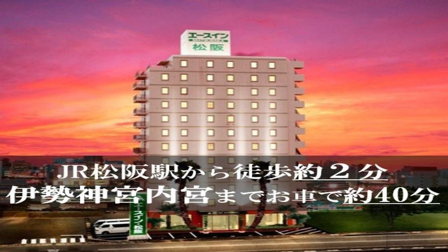 伊勢神宮・松阪駅アクセス案内