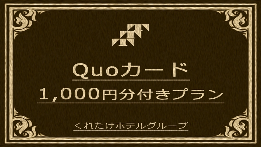 クオカード1000円付きプラン
