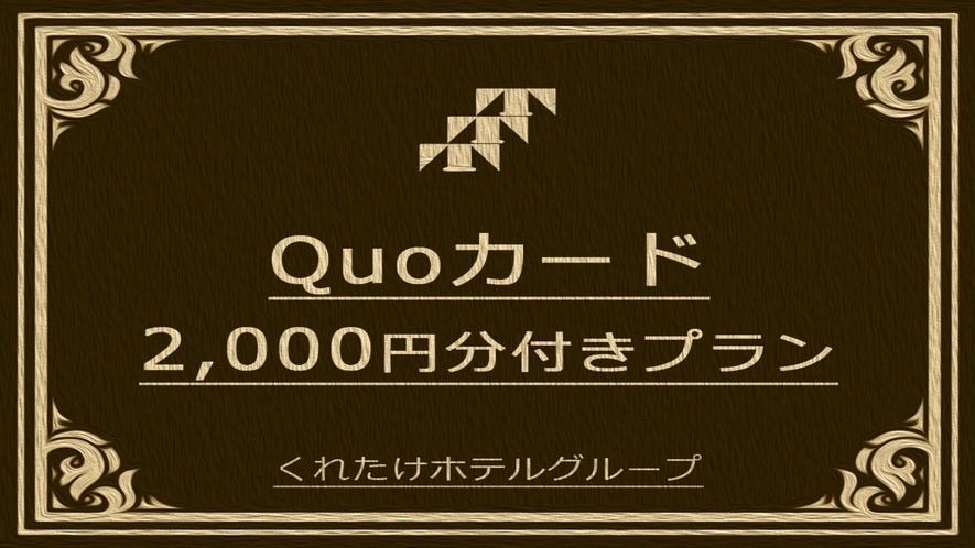 クオカード2000円付きプラン
