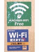 KAGAWA Wi-Fi導入しました