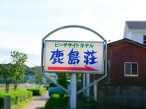 鹿島荘・看板