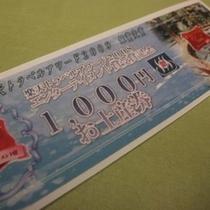 2年連続アワード受賞記念プラン1000円お土産券