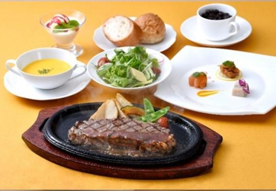 【洋食・ロータス】ステーキセットプラン【1泊2食付】